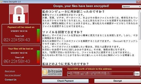 あなたのファイルは暗号化されています