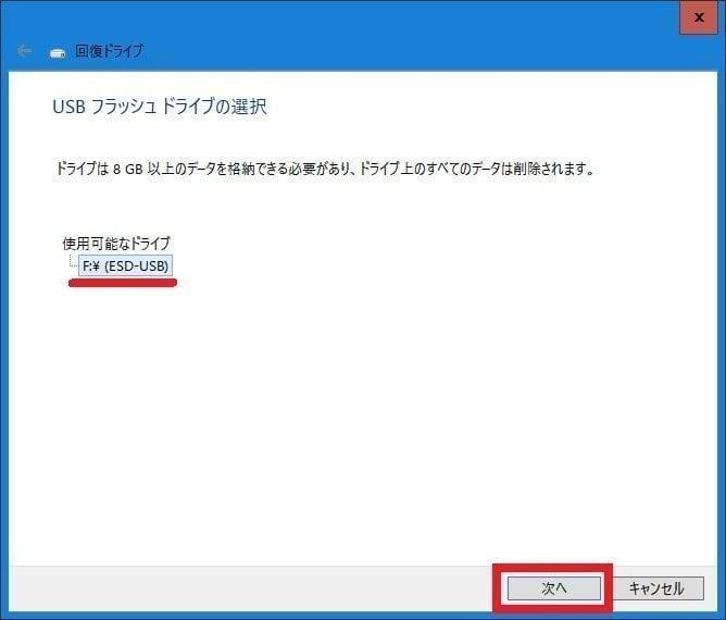 USBドライブ選択