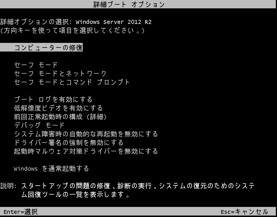 Windows 7でのコンピューターの修復