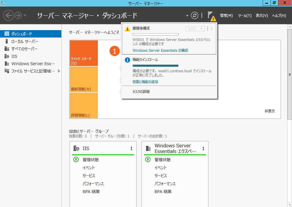 Windows Server Essentialsの構成