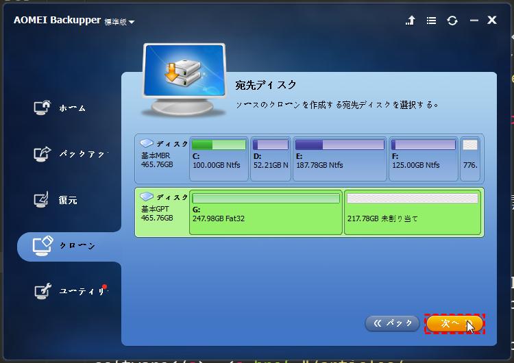SSDを選択
