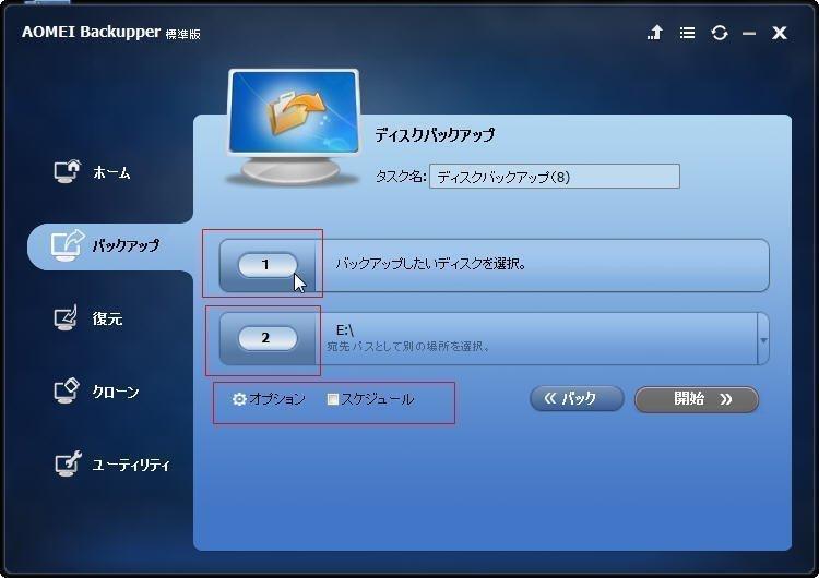 バックアップディスク