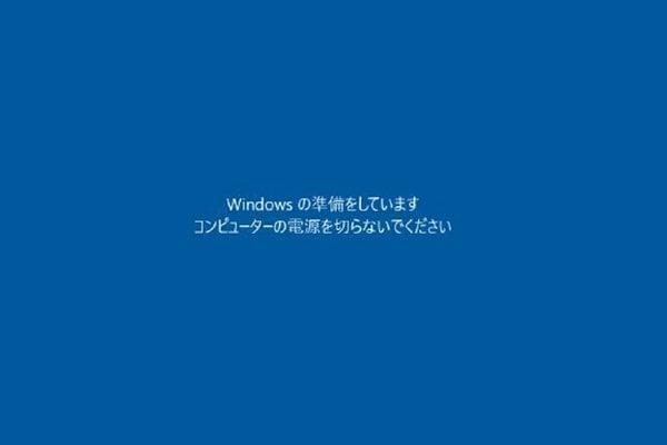 Windowsの準備をしています