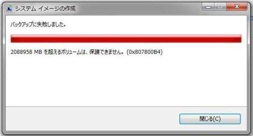 エラー0x807800B4