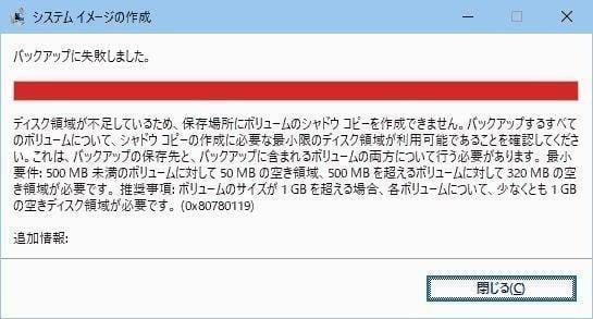 エラー0x80780119