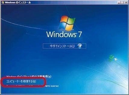 コンピュータの修復する