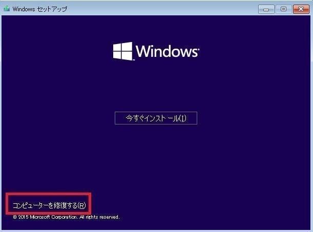 コンピューターを修復するWindows10