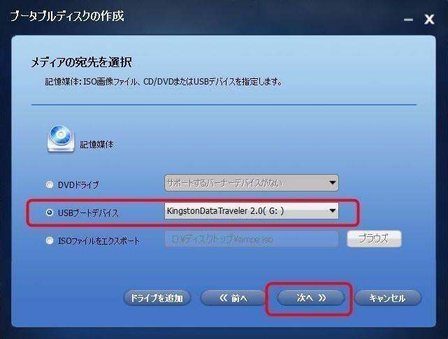 USBブートデバイス