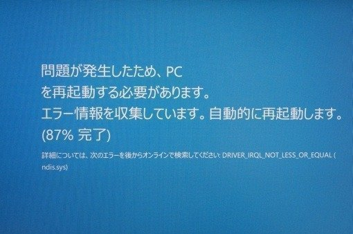 「問題が発生したため、PCを再起動する必要があります。」ブルースクリーンを繰り返す時の対処法
