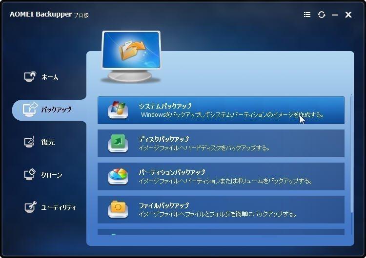 Windows 10ベアメタルバックアップ