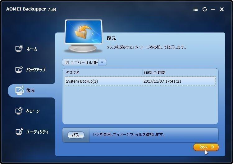 Windows 10ベアメタルバックアップを開始