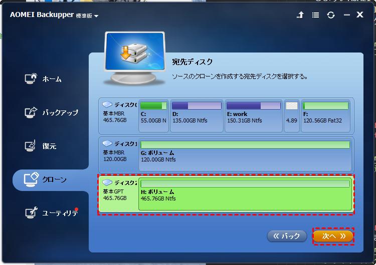 タイゲットディスクを選択