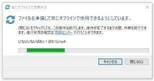 ファイルはオフラインで利用可能になる