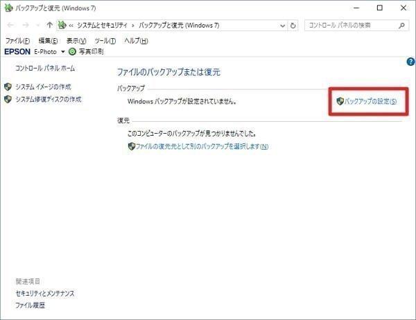 Windows 10を外付けhddに自動バックアップことを設定する方法