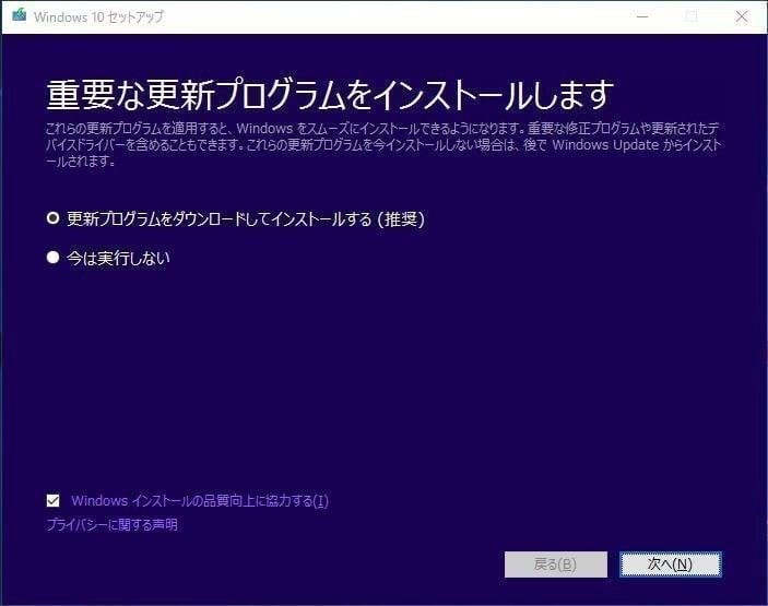 Windows 10 - インストールディスクの作製方法「 …