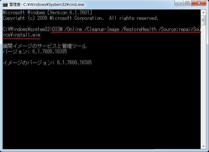 DISMでWindows 10を修復