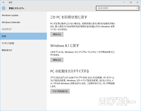 windowsをwindows oldから復元