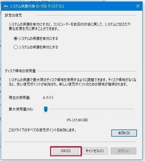 システム保護Windows 8を無効にする