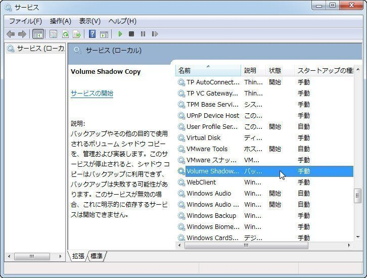 Volume Shadow Copyサービス