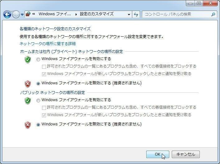 Windowsファイアウォール