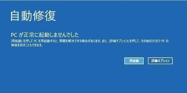 Windows 10の自動修復に失敗