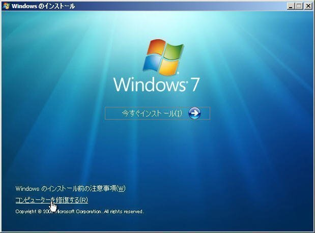 Windows 7でコンピュータの修復