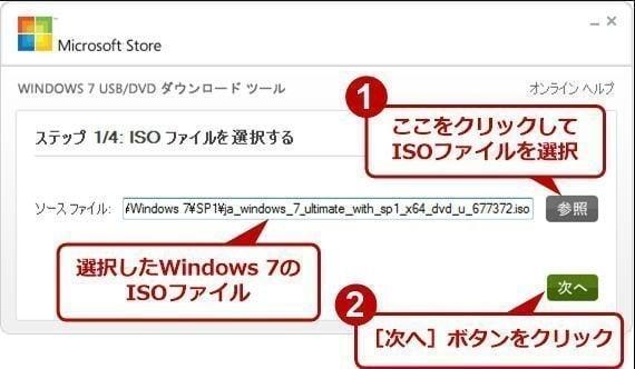 ISOからWindows 7USB回復ドライブ|リカバリディスクの作成方法