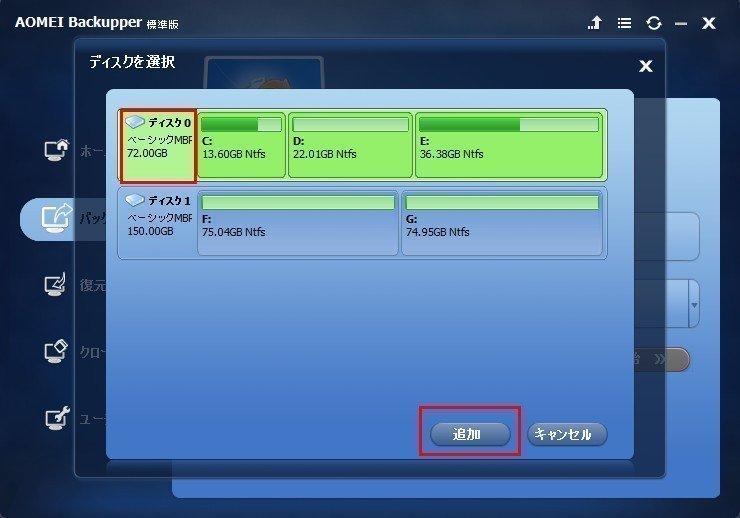 BIOSではHDDを認識するのに、Windows10では認 …