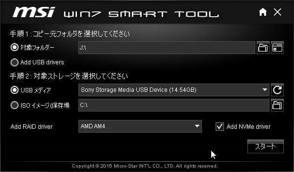 NVMeドライバ追加