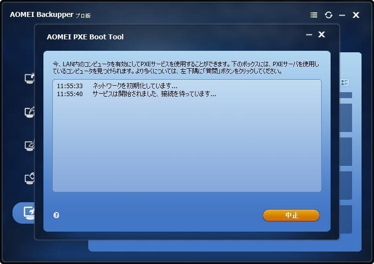 AOMEI PXE Bootを開始