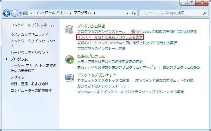 インストールされた更新プログラムを表示