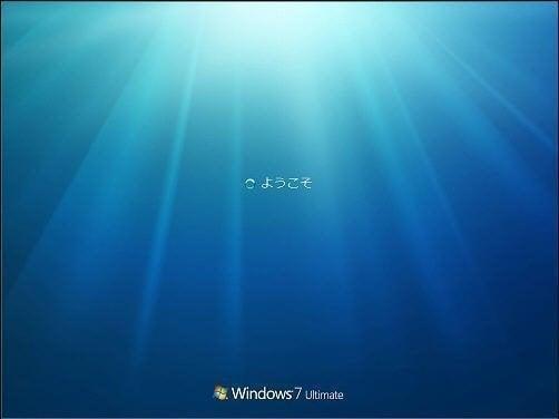 Windows 7 PCが「ようこそ」画面からフリーズ