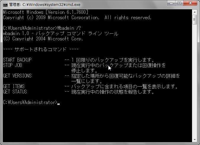 wbadmin-command-windows-7