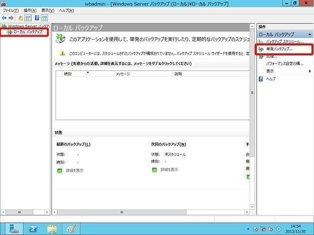 Windows Serverバックアップ