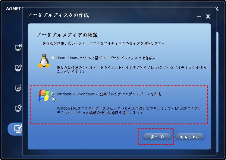 Windows PEを選択