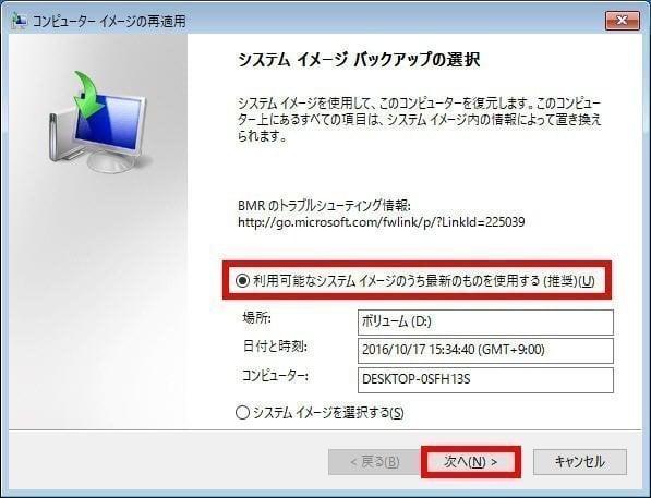 Windows Server 2016インストールメディアを作成する方法