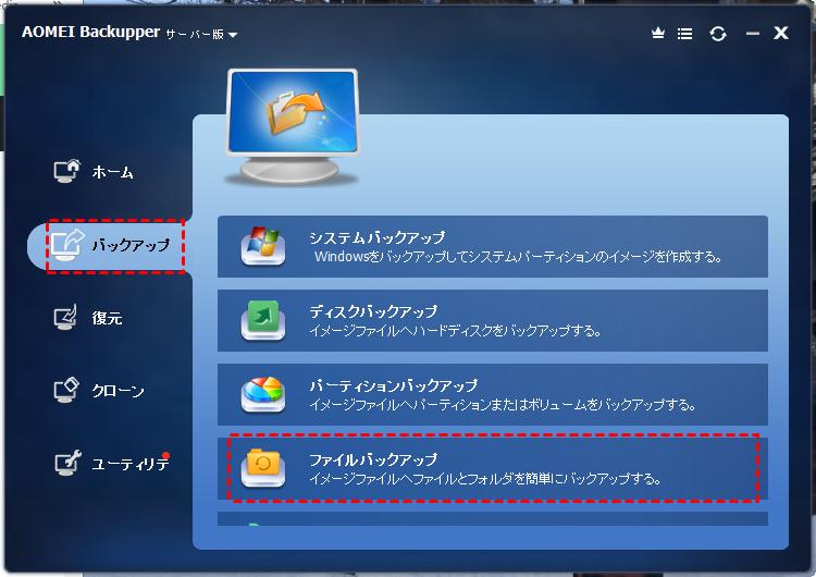 ファイルバックアップ