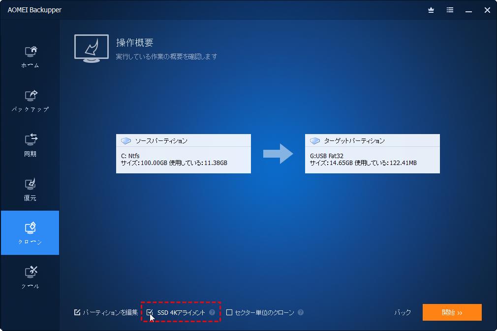 Windows 10をSSDに移行する