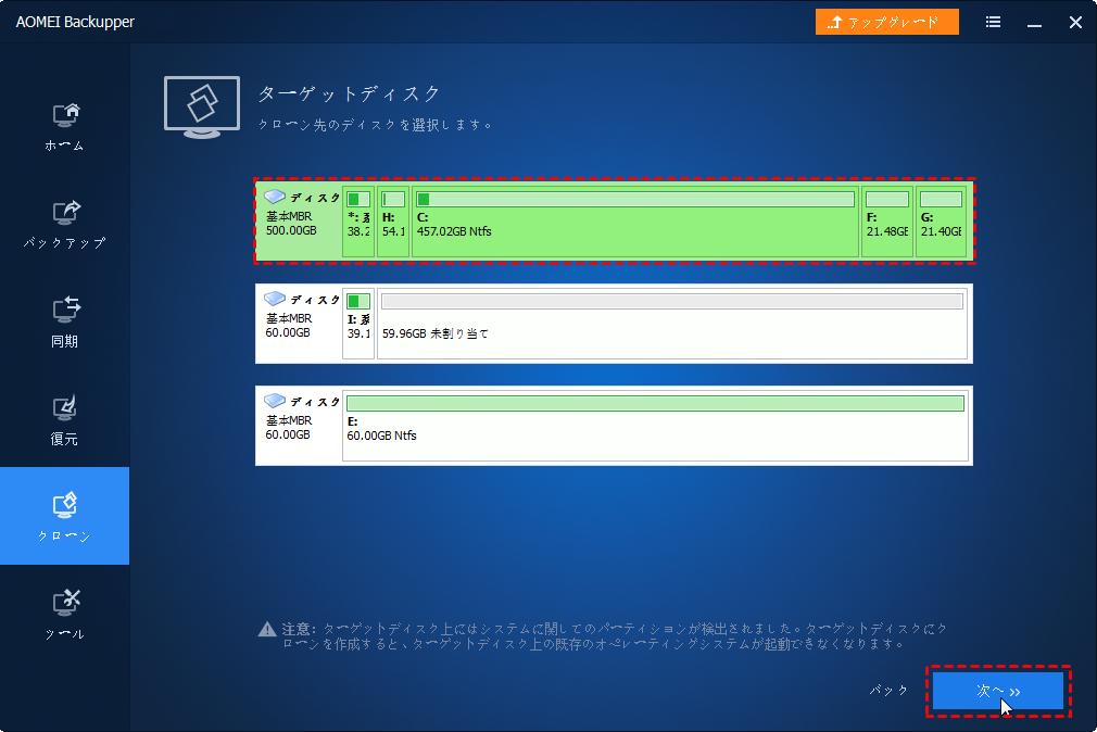 大容量M.2 SSDをターゲットディスクとして選択