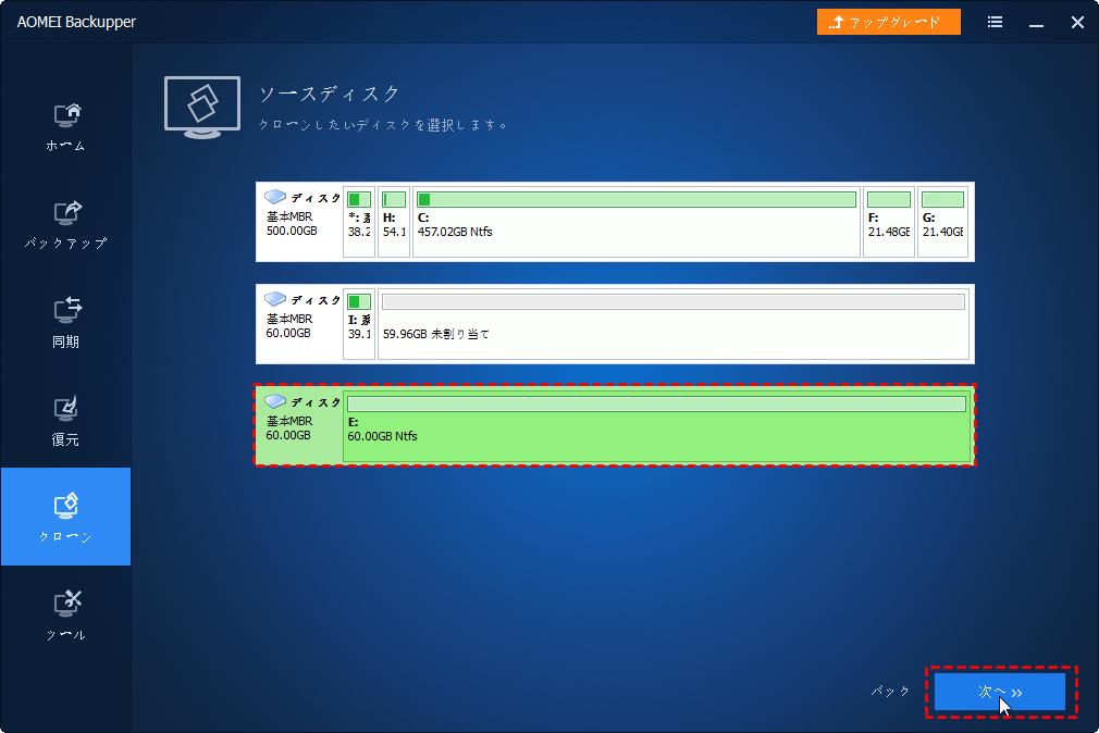 M.2 SSDをソースディスクとして選択