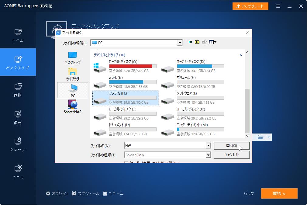 ディスクイメージ保存