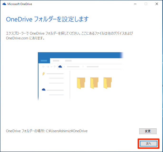 onedrive方法3