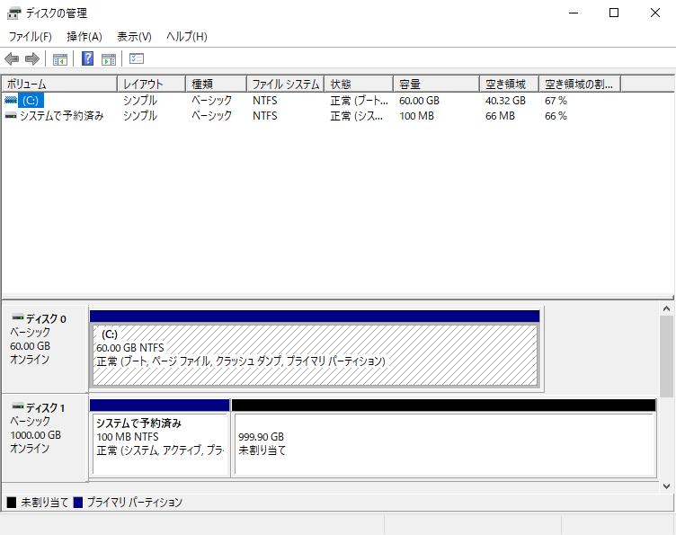 別のHDD