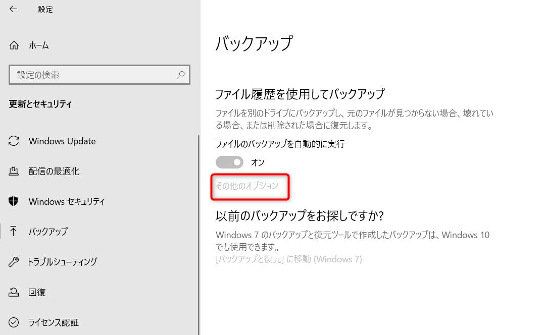 windows10 ファイル履歴 バックアップ できない