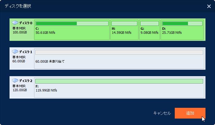 システムディスクを選択