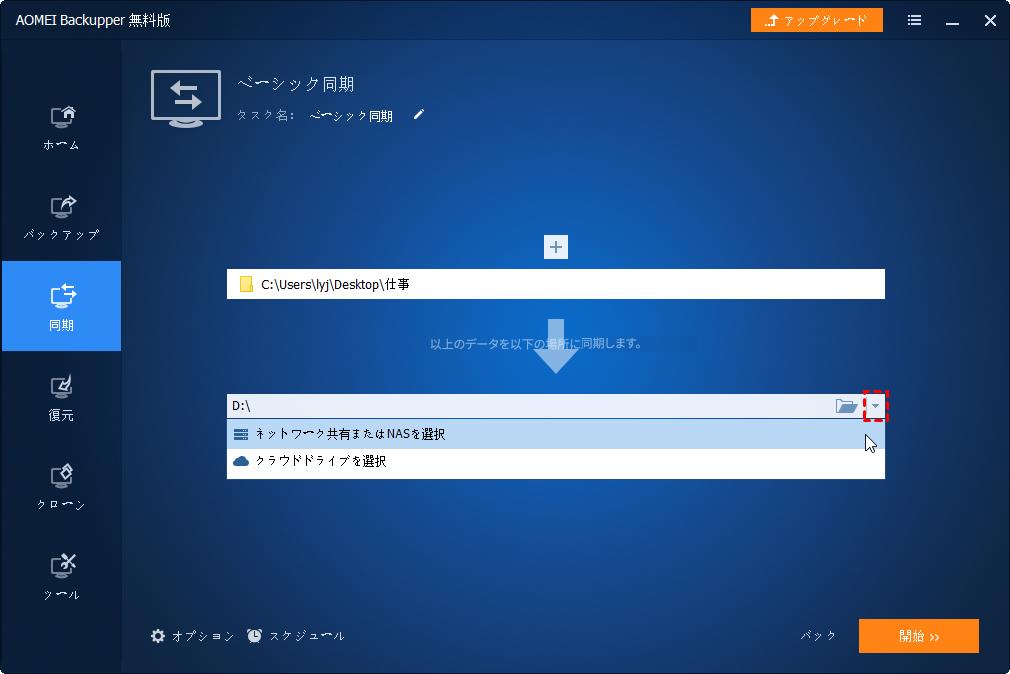 Share/NAS
