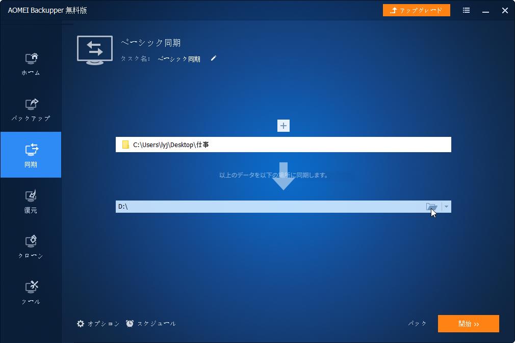 ファイル追加