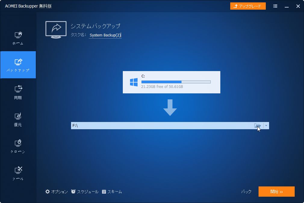 windows home serverバックアップ