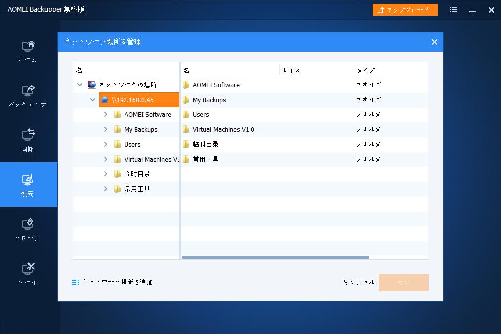 System Backup Image on NAS