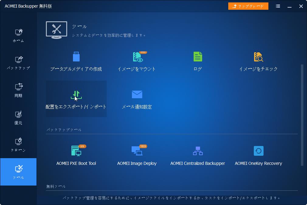 インポート/エクスポート実行